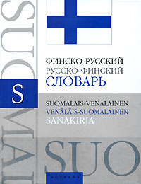 Финско-русский, русско-финский словарь / Suomalais-venalainen, venalais-suomalainen, Семенова Н.М.