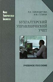 Бухгалтерский управленческий учет, Л. К. Никандрова, И. В. Гулина