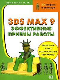 3ds max 9,