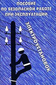 Пособие по безопасной работе при эксплуатации электроустановок,