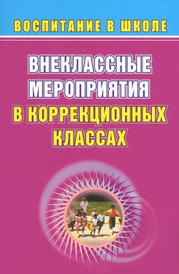 Внеклассные мероприятия в коррекционных классах, Н. М. Гончарова, Л. С. Дыбань, В. Д. Иманова, Г. П. Попова