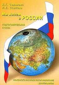 Мы живем в России, Н. Г. Зеленова, Л. Е. Осипова