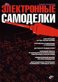 Электронные самоделки, Андрей Кашкаров