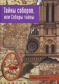 Тайны соборов, или Соборы тайны, Анжела Черинотти