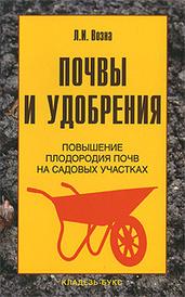 Почвы и удобрения, Л. И. Возна