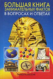Большая книга занимательных фактов в вопросах и ответах,