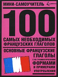 100 самых необходимых французских глаголов,