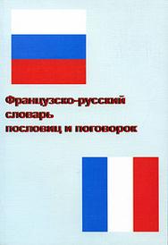 Французско-русский словарь пословиц и поговорок, Н. К. Брюзгина