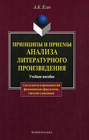 Принципы и приемы анализа литературного произведения, А. Б. Есин