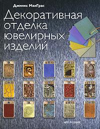 Декоративная отделка ювелирных изделий, Джинкс МакГрас