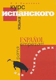 Курс испанского языка для начинающих, И. А. Дышлевая