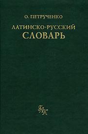 Латинско-русский словарь, О. Петрученко