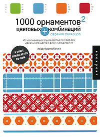 1000 орнаментов + цветовых комбинаций. Сборник образцов (+ CD-ROM), Хайди Арризабалага