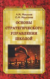 Основы стратегического управления школой, А. М. Моисеев, О. М. Моисеева