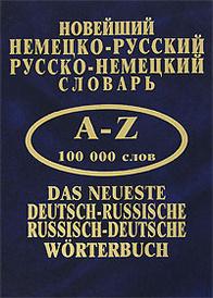 Новейший немецко-русский русско-немецкий словарь / Das neueste Deutsch-Russische Russisch-Deutsche Worterbuch,