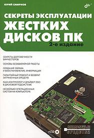 Секреты эксплуатации жестких дисков ПК (+ CD-ROM), Юрий Смирнов