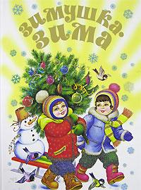Зимушка-зима!,