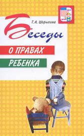 Беседы о правах ребенка, Т. А. Шорыгина