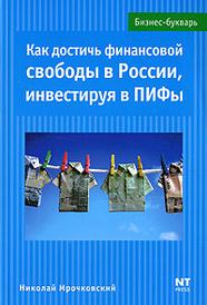 Как достичь финансовой свободы в России, инвестируя в ПИФы, Николай Мрочковский
