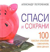 Спаси и сохрани, Александр Петроченков