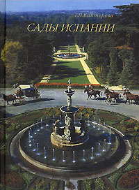Сады Испании, Т. П. Каптерева