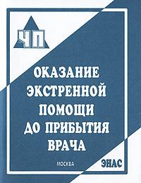 Оказание экстренной помощи до прибытия врача, В. Г. Бубнов, Н. В. Бубнова