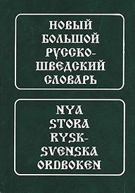 Новый большой русско-шведский словарь / Nya stora rysk-svenska ordboken, Берглунд М.