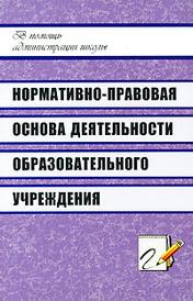 Нормативно-правовая основа деятельности образовательного учреждения, Елена Демушкина