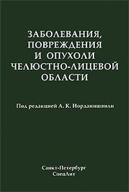 Заболевания, повреждения и опухоли челюстно-лицевой области, Под редакцией А. К. Иорданишвили
