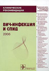 Клинические рекомендации. ВИЧ-инфекция и СПИД,
