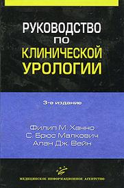 Руководство по клинической урологии, Филип М. Ханно, С. Брюс Малкович, Алан Дж. Вейн