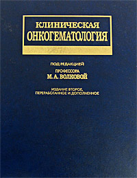 Клиническая онкогематология, Под редакцией М. А. Волковой