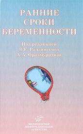 Ранние сроки беременности, Под редакцией В. Е. Радзинского, А. А. Оразмурадова