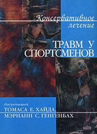 Консервативное лечение травм у спортсменов, Под редакцией Томаса С. Хайда, Мэрианн С. Генгенбах