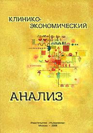 Клинико-экономический анализ, Под ред. Воробьеава П.А.