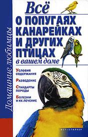 Все о попугаях, канарейках и других птицах в вашем доме, Рыбалка Сергей В