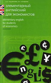 Элементарный английский для экономистов / Elementary English for Students of Economics, Е. В. Глушенкова, Е. Н. Комарова
