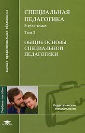 Специальная педагогика. В 3 томах. Том 2. Общие основы специальной педагогики, Под ред. Назаровой Н.М.