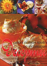 Десерты. Самая полная книга по кулинарии,