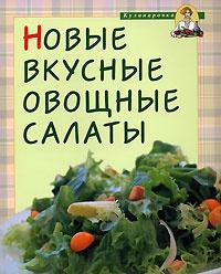 Новые вкусные овощные салаты,