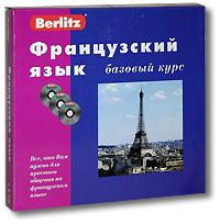 Berlitz. Французский язык. Базовый курс (+ 3 CD),