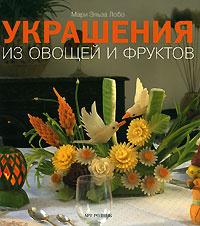 Украшения из овощей и фруктов,
