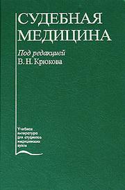 Судебная медицина, Под редакцией В. Н. Крюкова