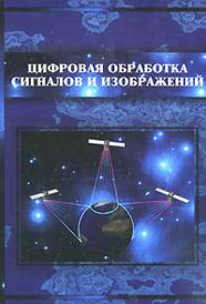 Цифровая обработка сигналов и изображений, Кравченко В.Ф