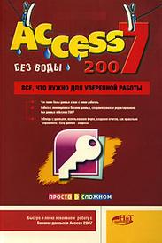 Access 2007 без воды. Все, что нужно для уверенной работы, А. В. Голышева, И. А. Клеандрова, Р. Г. Прокди