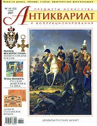 Антиквариат, предметы искусства и коллекционирования, №11 (52), ноябрь 2007,