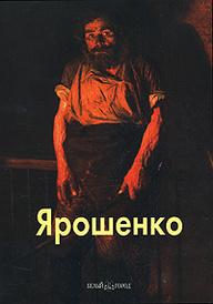 Ярошенко, Григорий Вольф