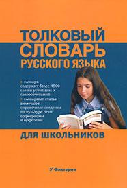 Толковый словарь русского языка для школьников, Юлия Алабугина