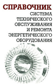 Система технического обслуживания и ремонта энергетического оборудования. Справочник, А. И. Ящура