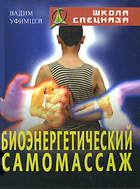 Биоэнергетический самомассаж, Вадим Уфимцев